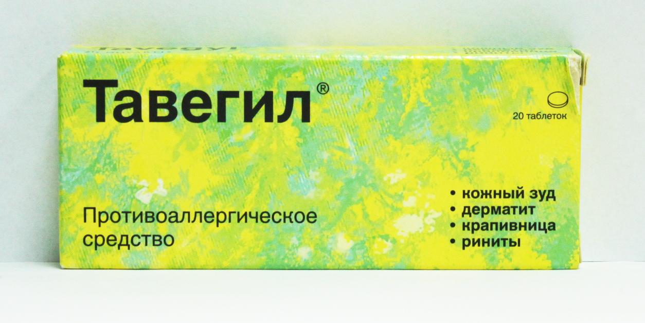 Тавегил - средство против аллергической реакции