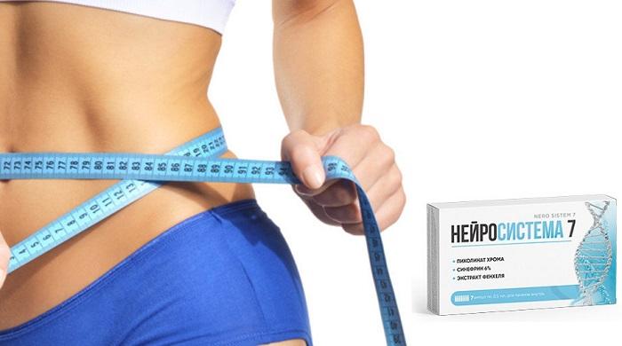 Нейросистема 7 для похудения: запускает естественный процесс сжигания жира!