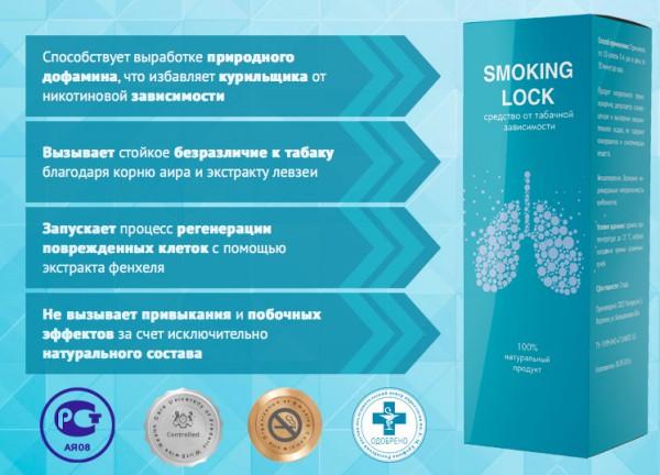 smoking lock от табачной зависимости