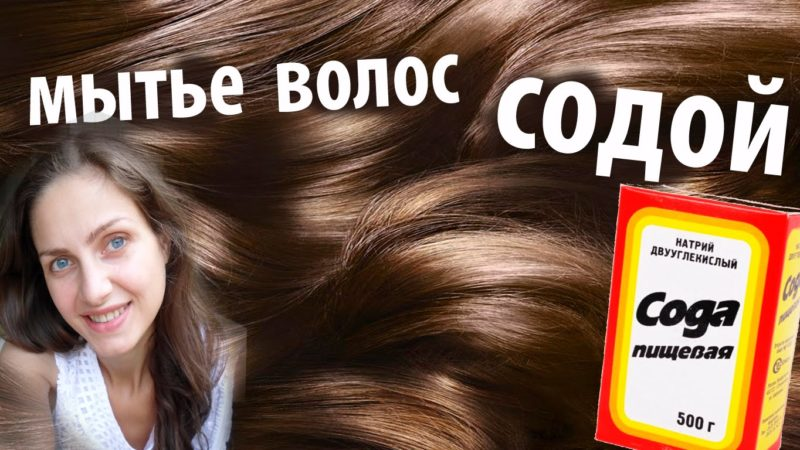 Маска из соды для волос