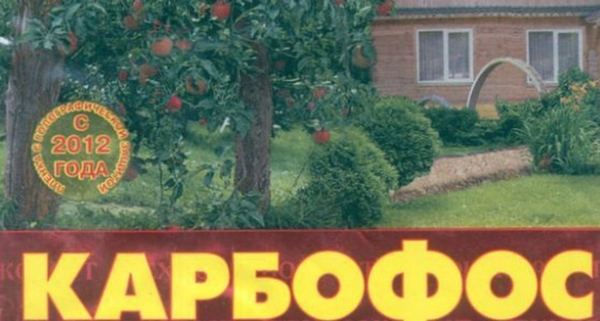 Фото упаковки Карбофоса от клопов и тараканов