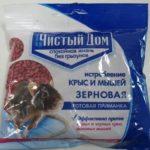 Средство от грызунов Чистый Дом зерновая приманка 50 грамм
