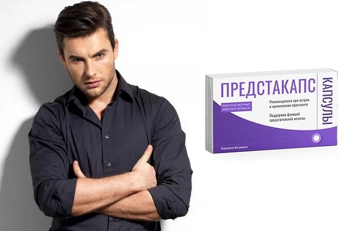 Предстакапс от простатита: скажите &quot,Нет!&quot, импотенции, бесплодию и раку простаты!