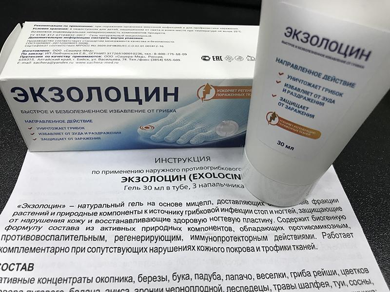 мазь Экзолоцин