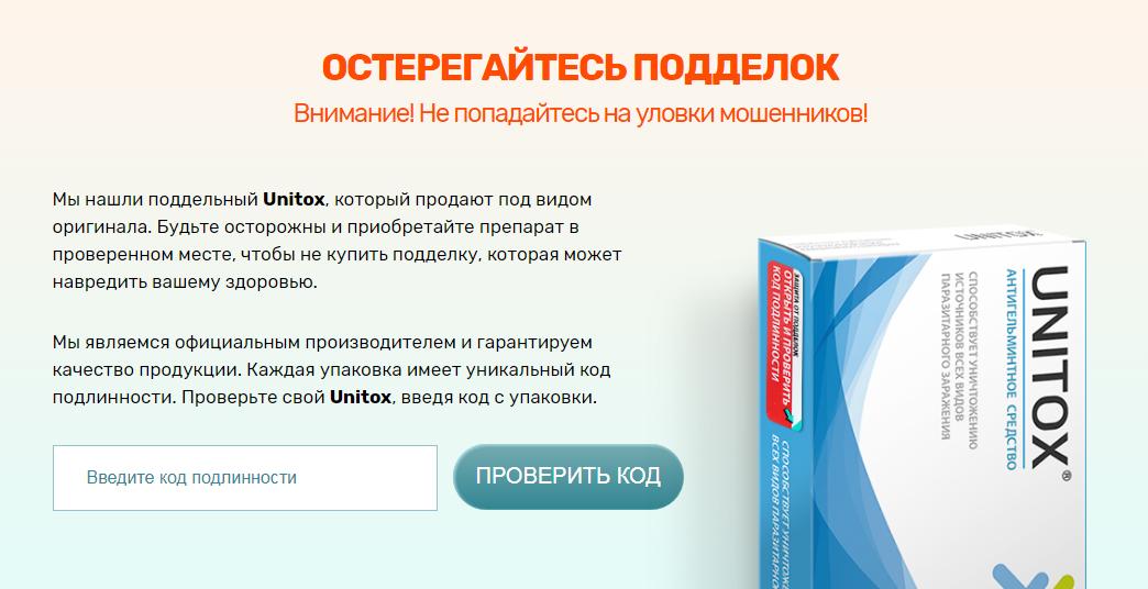 Unitox средство для борьбы с паразитами