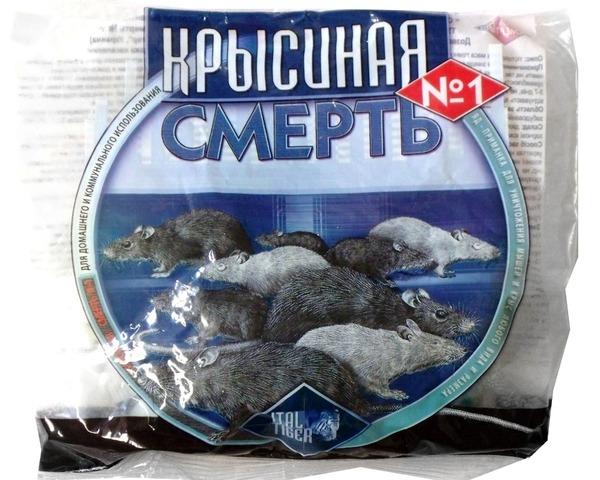 Яд против крыс в пакете