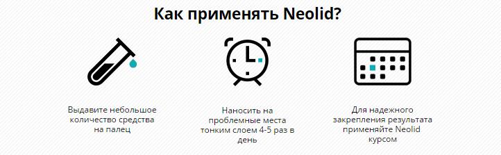 neolid применение