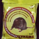 Цунами - средство от крыс