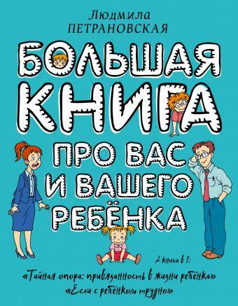 Три книги по воспитанию, которые вам нужны!