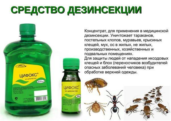 Цифокс - средство дезинфекции от клещей