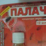 Инсектоакарицидное средство Палач концентрированный