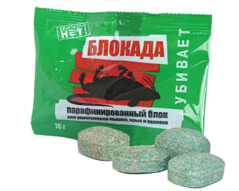 Таблетки для уничтожения грызунов